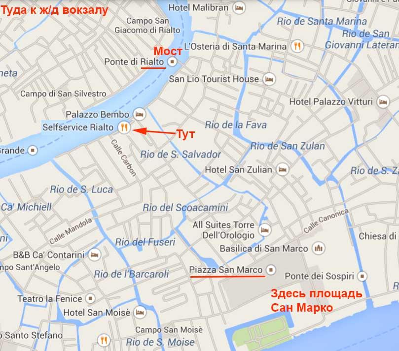 Где покушать в Венеции